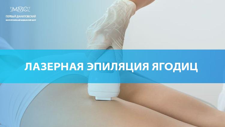 8bfc5d058f9fa Лазерное удаление волос на теле – это эффективная методика, завоевавшая  доверие не только женщин, но и мужчин. С помощью лазерной эпиляции можно  добиться ...