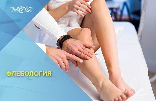 Прием врача флеболога в Первом Даниловском многопрофильном медцентре