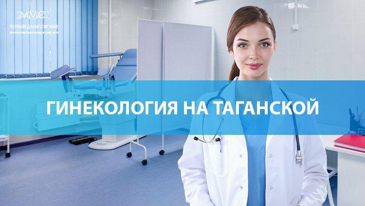 Гинекология на Таганской