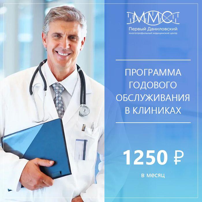 годовое обслуживание в клиниках