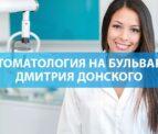 Стоматология на Бульваре Дмитрия Донского