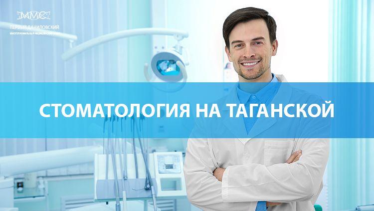 Стоматология на Таганской